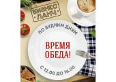 Бизнес-Ланч (ПН-ПТ с 12:00 до 16:00)